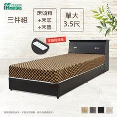 IHouse-簡約風 插座房間三件組(床頭+床底+床墊)-單大3.5尺