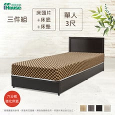 IHouse-簡約風 房間組三件(床片+六分床底+床墊)-單人3尺