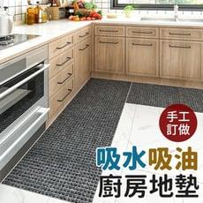 格狀硬絲絨吸油地墊-廚房專用組合(2片) (40cm*60cm+40cm*120cm)