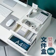 雙層抽屜文件收納盒(2色) a4收納 文件收納 桌面收納