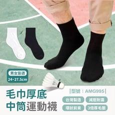 中筒毛巾厚底運動襪/學生襪/中筒襪/運動襪/厚底毛圈/毛巾底/台灣製/型號:AMG995【FAV】