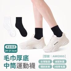 毛巾厚底中筒運動襪/厚底毛圈/毛巾底/中筒襪/運動襪/學生襪/台灣製/型號:AMG995【FAV】