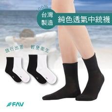 台灣製/純色透氣中統襪/免洗襪/旅行襪/出差襪/日拋襪/AMG911【FAV飛爾美】