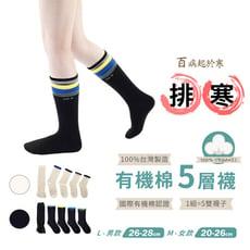 五層襪/多層襪/5層襪/排寒襪/【1入=5雙】有機棉/無毒棉/現貨/襪子/型號:688【FAV】