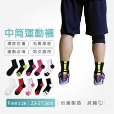台灣製/透氣中筒厚底運動襪 /厚底/中筒/籃球襪/AMG885【FAV飛爾美】