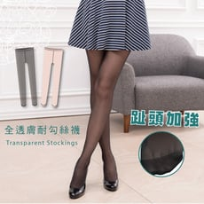 台灣製/全透膚耐勾絲襪/透明/黑絲襪/OL絲襪/短裙絲襪/膚色/AMG984【FAV飛爾美】