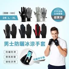 男士防曬手套/男生手套/防曬手套/觸控手套/涼感手套/夏天防曬/透氣手套/型號:380【FAV】