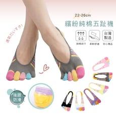 防滑隱形五指襪/五趾襪/隱形襪/女襪/襪套/淺口襪/低筒/襪子/ 型號-760【FAV飛爾美】