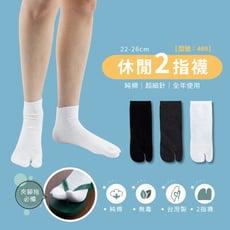 二指夾腳襪/二指襪/二趾襪/足袋/忍者襪/夾腳拖專用/型號:469【FAV】