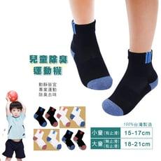 除臭兒童運動襪/機能襪/止滑童襪/除臭襪/台灣製/兒童除臭襪/童襪/型號:739【FAV】