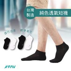 台灣製/純色透氣短襪/免洗襪/旅行襪/出差襪/日拋襪/AMG912【FAV飛爾美】