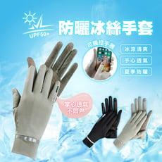 防曬冰絲短版手套/女生手套/防曬手套/手套/涼感手套/夏天防曬/透氣手套/型號:420【FAV】