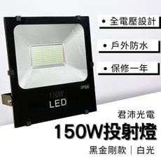 150w投射燈150wled投射燈 投射燈LED 投射燈150W 黑金剛款