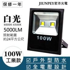 投射燈 led投射燈 戶外投射燈 led防水投射燈 100瓦 工業款 LED 100w 投射燈led