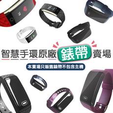 原廠手環錶帶 智能手環 U-ta 長江S2/ S2彩屏版 S6錶帶 麥凱士 ck18s