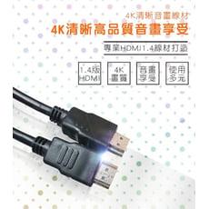 4K HDMI線 電鍍頭PVC材質 影音傳輸連接線 HDMI1.4 影音傳輸線 公對公 3d 數據線