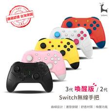 【良值】NS無線遊戲手把 任天堂 Nintendo switch pro控制器 switch手把搖桿