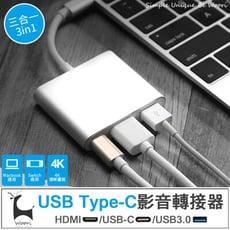 TYPE-C 轉 HDMI/USB/TypeC 轉接器 TypeC轉HDMI