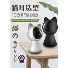 1080p高清廣角鏡 最新版無線智能貓耳監視器 紅外線夜視攝影機