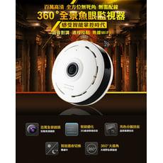 HD8 360度全景夜視攝影機 wifi監視器 魚眼攝影機 APP遠端操控監看