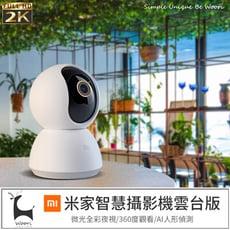 小米米家智慧攝影機雲台版2K F1.4大光圈 360度旋轉 300萬畫素高清