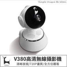 200萬畫素 V380 無線監視器 居安防護 防盜 遠端監控 夜視攝影機