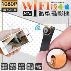 1080P 微型攝影機 同時多台監控 手機即時觀看 針孔攝影機 針孔監視器