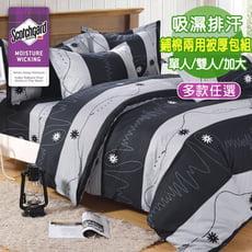 MIT快搶 Seiga 高級鋪棉床包兩用被組 使用技術專利吸濕排汗 多色任選 (雙人/加大)