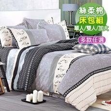 Seiga 高級活性絲柔棉床包枕套組 舒眠系列 台灣製 (單人/雙人/加大均一價)
