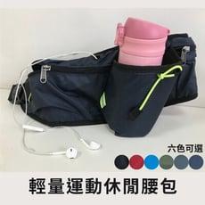 輕量運動休閒腰間袋 含水壺帶 登山 健走 慢跑 六色任選