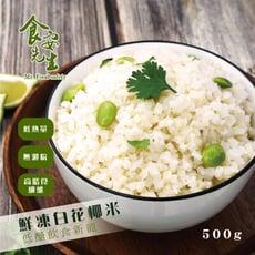 食安先生-無毒鮮凍白花椰菜米(花椰菜飯)500g/包