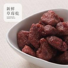 台灣草莓乾【純天然果乾】【手工製作】300G
