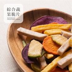 綜合蔬菜脆片/蔬菜片蕃薯胡蘿蔔芋頭四季豆點心年貨天然餅乾200g