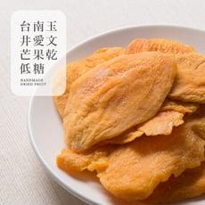 【頂級台南玉井】 低糖嚴選愛文芒果乾 (超大份量300g/包)