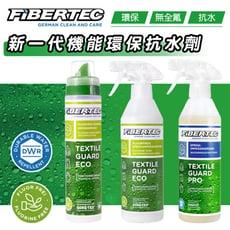 【德國 Fibertec】專業機能性服飾專用抗水噴劑 浸洗劑 /德國製