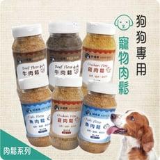 飼糧倉-寵物營養-寵物肉鬆300g(狗狗專屬)