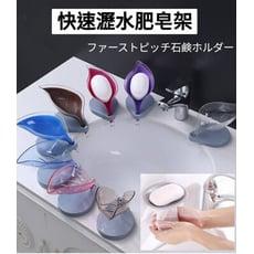 吸盤式快速瀝水肥皂架