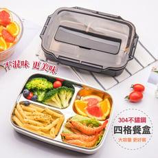 🔥熱銷 304不鏽鋼餐盤  四格便當盒隱形餐具盒附餐具 加大容量