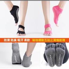 吸汗止滑除臭加強機能運動襪/瑜珈襪五指襪