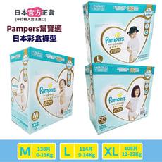 【幫寶適】日本一級幫彩盒(褲型) M-XL x3包/箱(日本原廠公司貨)