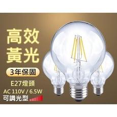 【Luxtek】 G80-6.5D 6.5W 球型可調光LED燈絲燈泡E27(暖白光)