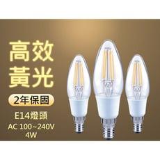 【朝日光電】 C35 4W 小尖LED燈絲燈泡E14全電壓(任選)