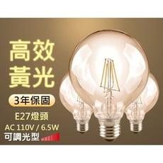 【Luxtek】 G95G-6.5D 6.5W 金球型可調光LED燈絲燈泡E27(暖白光)