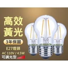 G45-4.5D 4.5W 可調光LED燈絲燈泡E27(暖白光)