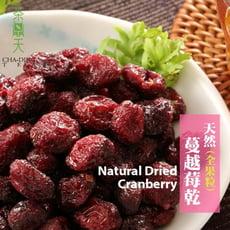 【茶鼎天】天然蔓越莓乾★大顆全果粒~美國A++等級★無農藥安心果乾★