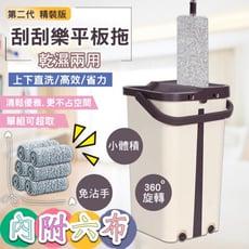【輕鬆境界】第二代刮刮樂乾濕兩用雙槽平板拖把(一拖6布)