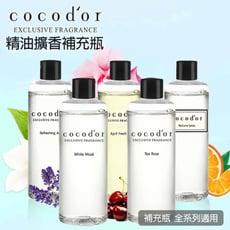 Cocodor經典擴香補充瓶