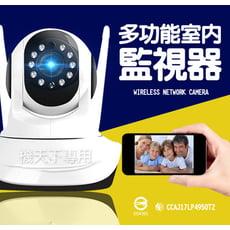 第五代雙天線無線監視器 10顆燈高清紅外線夜視攝影機 WIFI監視器