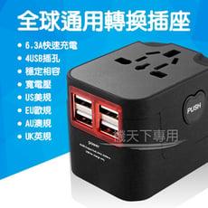 【全球通用轉接頭】 萬國插頭 6.3A快速充電 USB 4孔插座