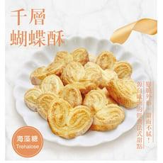 【歐詩太糖】 法式手工曲奇餅。千層蝴蝶酥。年節送禮|彌月禮|喜餅